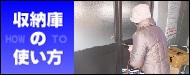 トランク ルーム ・貸し倉庫-収納庫の使い方